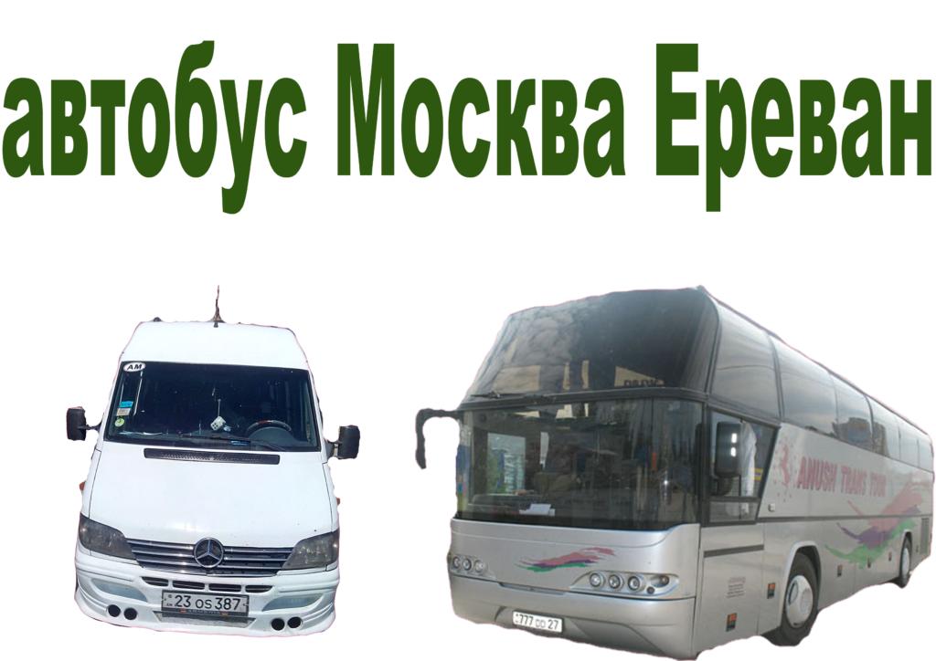 Москва Ереван автобус расписание