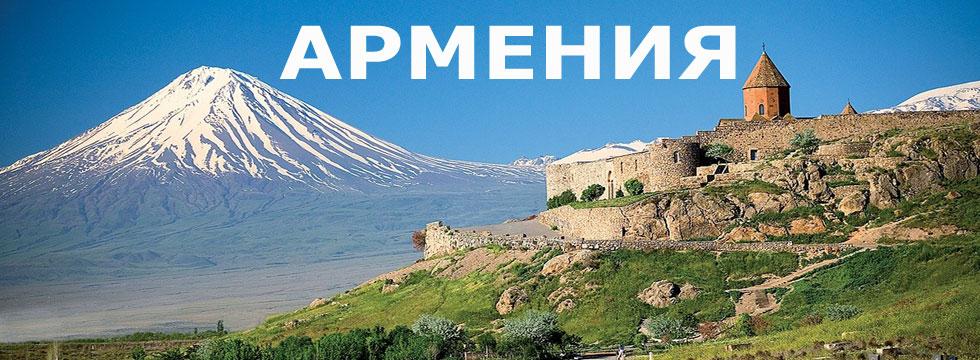 Саратов Ереван автобус