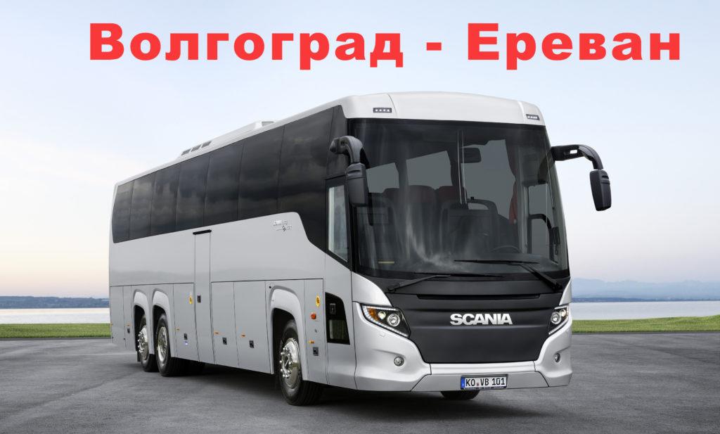 Волгоград Ереван автобус расписание