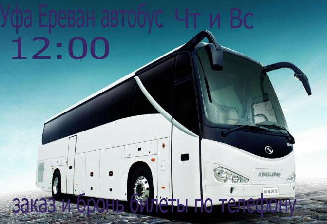 Отправление автобус Уфа Ереван