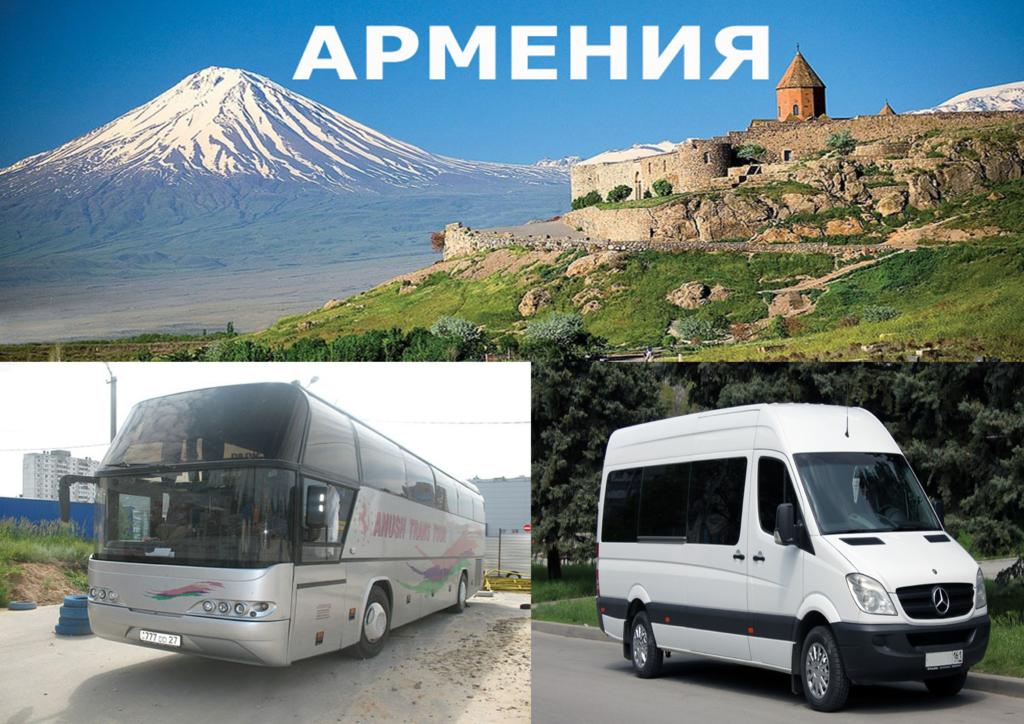 автобус Санкт-Петербург-Ереван
