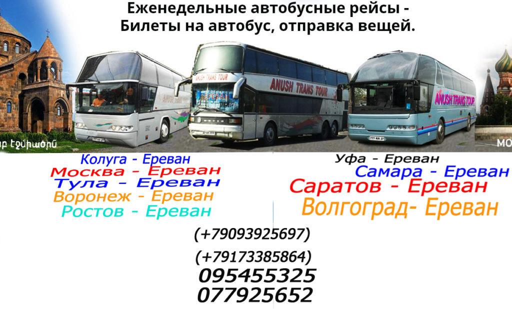 Автобус Москва Ереван автовокзал